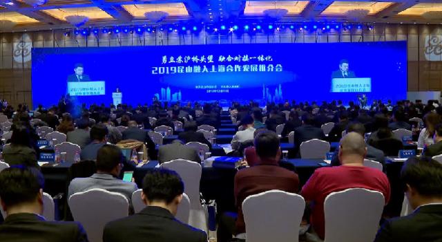 昆山舉行融入上海合作發展推介會 簽約52個合作項目