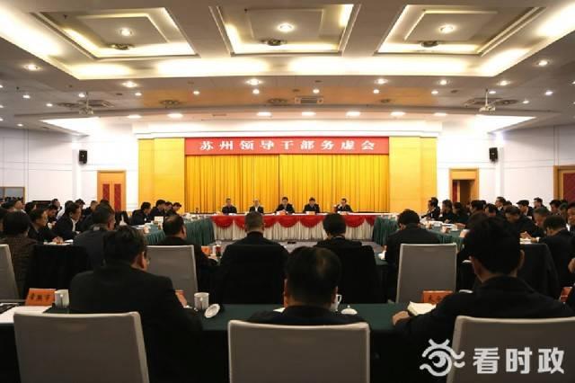 蘇州領導干部務虛會召開 從新思想中增信心明思路找對策 在對標趕超中挑戰極限擔當作為